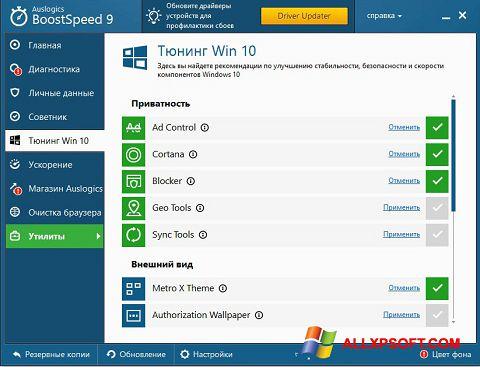 Petikan skrin Auslogics BoostSpeed untuk Windows XP