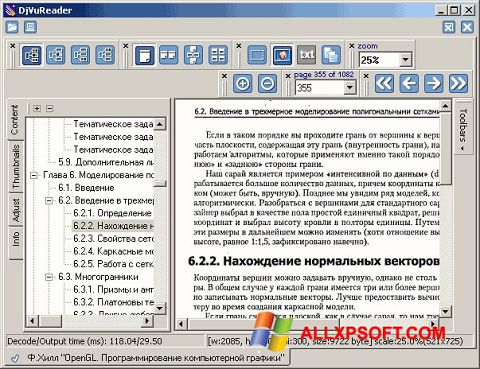 Petikan skrin DjVu Reader untuk Windows XP